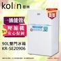 【Kolin 歌林】全新一級能效90L雙門小冰箱KR-SE20906-W 白色
