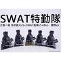 樂積【當日出貨】第三方 SWAT特勤隊 五款一組 袋裝 非樂高LEGO相容 特警 反恐 軍事 積木 人偶 特種部隊