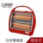 【楓葉館】華冠 CT-808 石英管- 手提電暖器