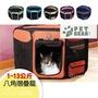 【美國 PET GEAR】大空間八角型摺疊寵物籠《PG-TL4129 小》快速折疊收納佳
