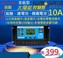 【現貨保固台南】全能型鉛酸電池、鋰電池太陽能控制器、鋰鐵電池太陽能控制器12V24V自動辨別雙usb10A120瓦