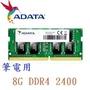 全新 含稅 威剛 NB 8G DDR4 2400 8GB RAM 筆電用 記憶體