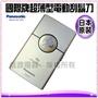 【Panasonic 國際牌 日本製 卡片型刮鬍刀】ES-518/ES518