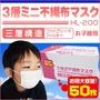 非醫療用 外科口罩 日本空運  花粉對抗 高性能 克風邪 三層構造口罩 兒童口罩  幼兒用 50入組