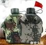 07軍用水壺部隊迷彩軍訓水壺10式戶外旅行大容量迷彩水壺『摩登大道』