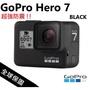 不要懷疑 GoPro Hero 7 Black 國際原裝 全球保固 Hero 4 5 6 潛水 極限運動 直播 防震