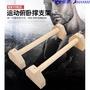 [新品]俯臥撐挺身架木質單雙杠倒立架練習實木制俄挺俯臥撐支架