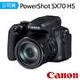 【Canon】PowerShot SX70 HS(公司貨) 降價