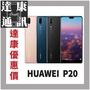 【達康通訊】HUAWEI P20 5.8吋 128G 2000單色+1200萬畫素 RGB 徠卡認證雙鏡頭 雙卡 八核心