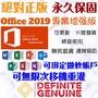 【現打55折】「可分期」絕對正版 「可綁定帳戶+移機+永久使用」Office 2019 專業加強版 線上啟用金鑰