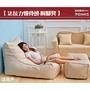 【班尼斯】0.1超微粒發泡綿‧法拉力‧頂級懶骨頭沙發+椅凳~2件組,10色選《靠背型懶骨頭》