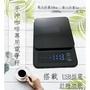 【兩錢分厘磅秤專賣】多功能 插電 順逆時,計時 手沖 咖啡秤 多規格 電子秤/廚房秤,送USB充電線