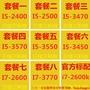 i5 2400 2500 3450 3470 3550 3570 3450 I7 2600 3770 2600K CPU