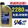 限時預購優惠! RHEINOL SWD LLX 5w30 C30 全合成機油 萊茵