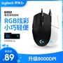 羅技G102/G302/G304/G502 有線電競游戲鼠標宏編程lol吃雞