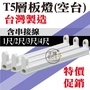 《王牌電燈泡》含稅 T5支架燈具2尺 3尺 4尺 14W21W/28W T5燈座 T5層板燈具 T5間接照明 串接空台