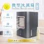 [智慧生活] [冰風扇] IDI 3個人微型 水冷扇 隨身冷氣 殺菌過濾器 霧化器 電風扇 空氣濾淨器 光觸媒