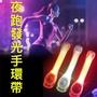 [Hare.D]LED 發光手環 夜跑 夜騎 發光臂帶 腕帶 LED 發亮 路跑 自行車 矽膠 慢跑 運動