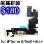 蘋果 尾插排線 iPhone 6/6s/6+/6s+ 充電孔排線 音頻孔排線 i6/i6s/i6+/i6s+ 傳輸孔排線