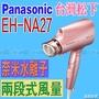 國際牌 奈米水離子NA27 吹風機 Panasonic EH-NA27 另有 NA32