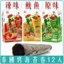 《Chara 微百貨》 泰國 kabuki 阿拉丁 海苔卷 烤海苔 海苔捲 紫菜 卷 原味 辣味 獨立包裝 玉米捲