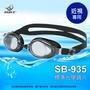 現貨 近視泳鏡 SB935度數標準型運動泳鏡 (左右鏡片不同度數幫您組裝到好) 防霧 防紫外線 台灣製造(黑貂SABLE)