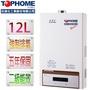 【TOPHOME莊頭北工業】12L強制排氣數位恆溫熱水器IS-1205A(分段火排智慧恆溫)