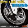 三重賣場 RPM 十爪輪框 九爪輪框 新勁戦四代 BWSR 雷霆 RS ADDRESS JR GTR 勁戦 CUXI