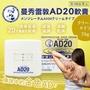 日本曼秀雷敦 AD20軟膏 70g