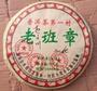 普洱茶第一村 老班章三爬村/三顆星 普洱茶(生茶) 500克 2008年份