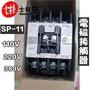 士林電機 電磁接觸器S-P11 SP11 110V 220V 380V自動控制 配盤 電料 電磁開關