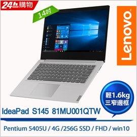 Lenovo IdeaPad S145-14IWL 81MU001QTW (Pentium 5405U/4G/256G SSD/W10/FHD/經典灰)