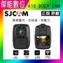 SJCAM A10【單機特價】 IP65 6H錄影 自動紅外線 警用密錄器 密錄 運動攝影 蒐證 另 創見 BODY10 20