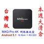網路電視盒,MXQ Pro 4K,台灣繁體版,Android6.1,四核CPU+四核GPU,WiFi分享器,可看台灣電視