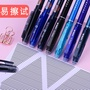 【可擦中性筆】❀正品晨光熱可擦筆可擦中性筆 3-5年級摩魔易擦筆磨易擦筆水檫摩擦筆魔力擦筆小學生晨光黑色晶藍色可擦筆簽寫
