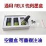 【SS VAPE】通用 RELX 悅刻 鋭刻 3入 副廠 墨盒 空彈 油艙 可重複注油 非 MT NRX ZERO