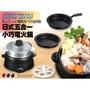 綠恩家enegreen日式五合一小巧電火鍋(藍)KHP-520T