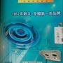 光陽牌儲熱式電熱水器