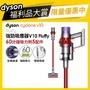 【dyson 戴森 限量福利品】Cyclone V10 Fluffy SV12 無線手持吸塵器(送兩個配件)