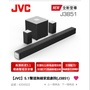 JVC J3851 5.1聲道 無線 環繞+重低音 家庭劇院/劇院音響/家庭音響