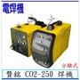 『青山六金』現貨 含稅 贊銘 CO2-250 焊機 分離式 (可當電焊用) 氬焊機 變頻氬焊機 CO2焊機 焊條 電焊機