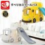 供滑板YaYa 3in1 yayasukurubasu玩具3way小孩使用的滑梯交通工具公共汽車室內滑板室內玩具玩具玩具球遊泳池車的玩具劇場(香草) cherrybell_kitchen