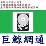 Toshiba 企業碟 企業 企業級 8TB 8T 3.5吋 硬碟 MG05ACA800E (可替代 nas 非 HDWN180AZSTA