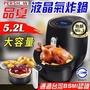 品夏(LQ-3501B)5.5L(現貨免運)台灣專用智能超大容量空氣炸鍋家用無油煙多功能電炸鍋薯條麵包機 送好禮四件組