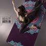 吸汗防滑 麂皮絨天然橡膠瑜珈墊 瑜伽鋪巾 可摺疊瑜珈墊 兩用 攜帶 瑜珈毯 健身房 冥想毯