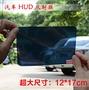 手機導航支架平視投影儀表OBD顯示反射膜汽車HUD抬頭顯示器車載#價格私訊#