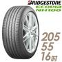 【普利司通】ECOPIA NH100 小資族專用神省輪胎_ 205/55/16 適用Focus.Mazda3等車型