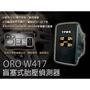 ORO W417-A 盲塞式胎壓偵測器  完工價