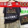 現貨❤️ 中大尺碼KT鋼印T恤 中大尺碼KT浮印棉質T 大尺碼3D米奇鋼印🌈Miss-A服飾批發