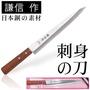 台灣製 謙信生魚刀(1支入) 使用日本進口高級不鏽鋼合金 刺身刀 生魚片刀 肉片刀